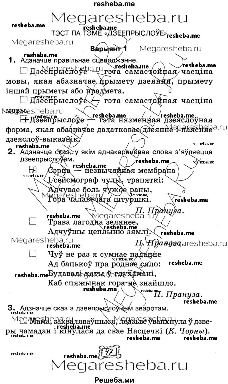 Гдз по белорусскому языку 7 класс валочка, язерская.