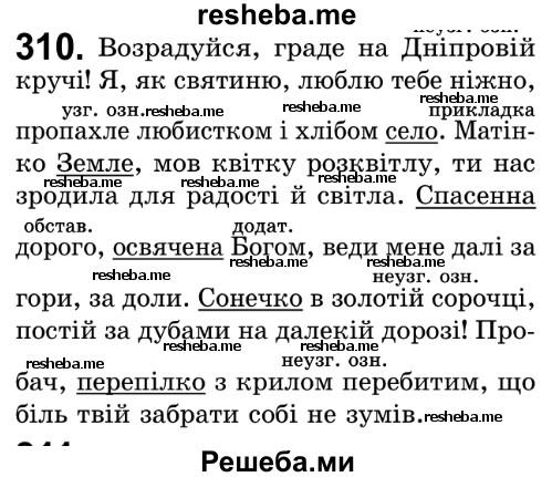 о глазова п укр мові по 2019 клас гдз 7