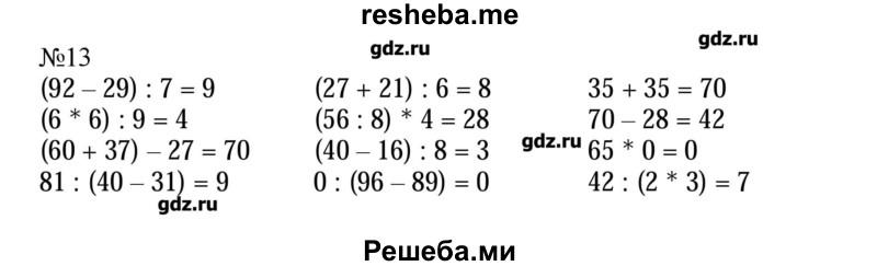математика 2 ч 2 гдз