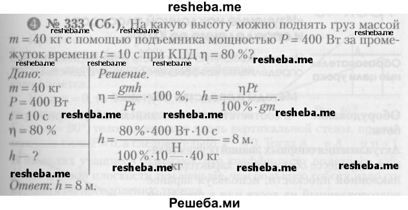 гладковой физике решебник к сборнику по задач р.а.