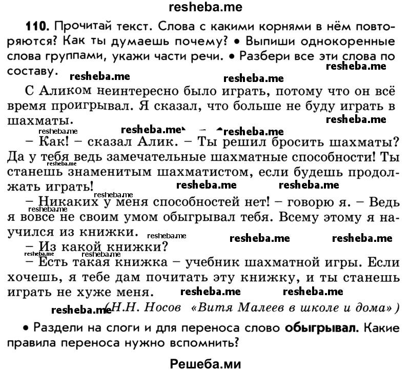 Гдз русский язык 9 класс бунеева онлайн