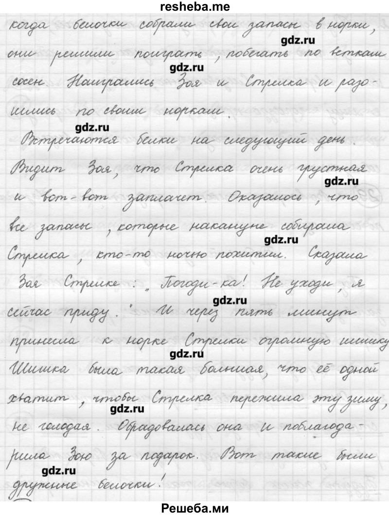 речь и. класс никитина гдз русская 6