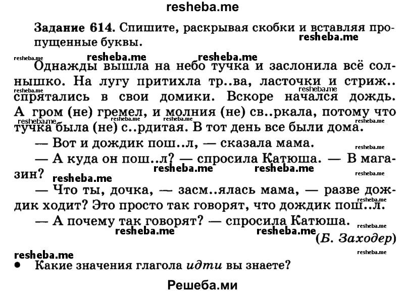 гдз бабайцева 6-7 класс