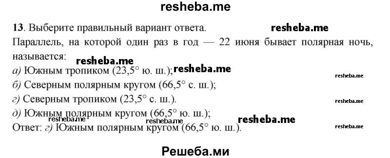 Решебник По Географии 5 Класс Рабочая Тетрадь Дронов Савельева