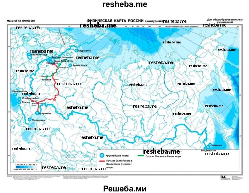 Нанесите на контурную карту маршруты, по которым можно проплыть: а) из Балтийского моря в Каспийское или в Чёрное; б) из Москвы — порта пяти морей в одно из них