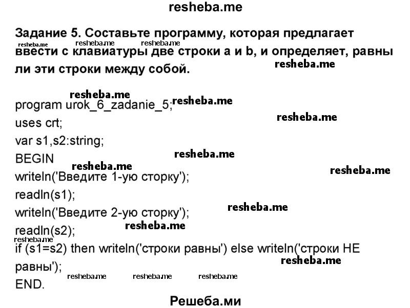 рабочая тетрадь по информатике 6 класс овчинникова