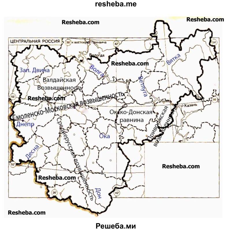 Нанесите на контурную карту основные формы рельефа и полезные ископаемые Центральной России. Подпишите названия крупнейших рек