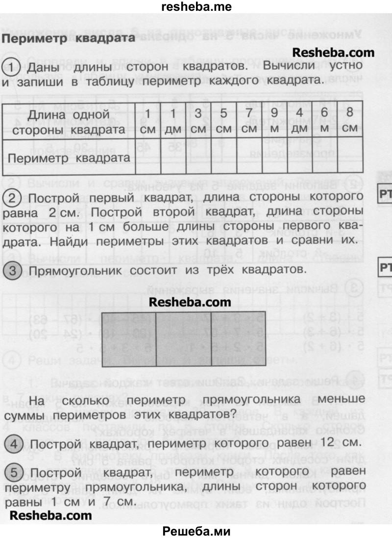 гдз математика 2 класс стр 55