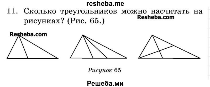 наглядная геометрия 11 класс решебник
