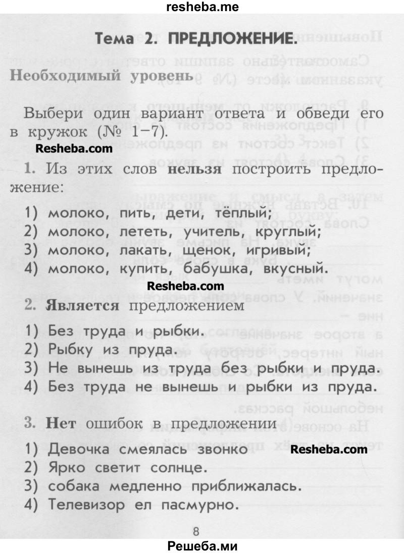 Исаева русскому ответы по языку 3 класс решебник
