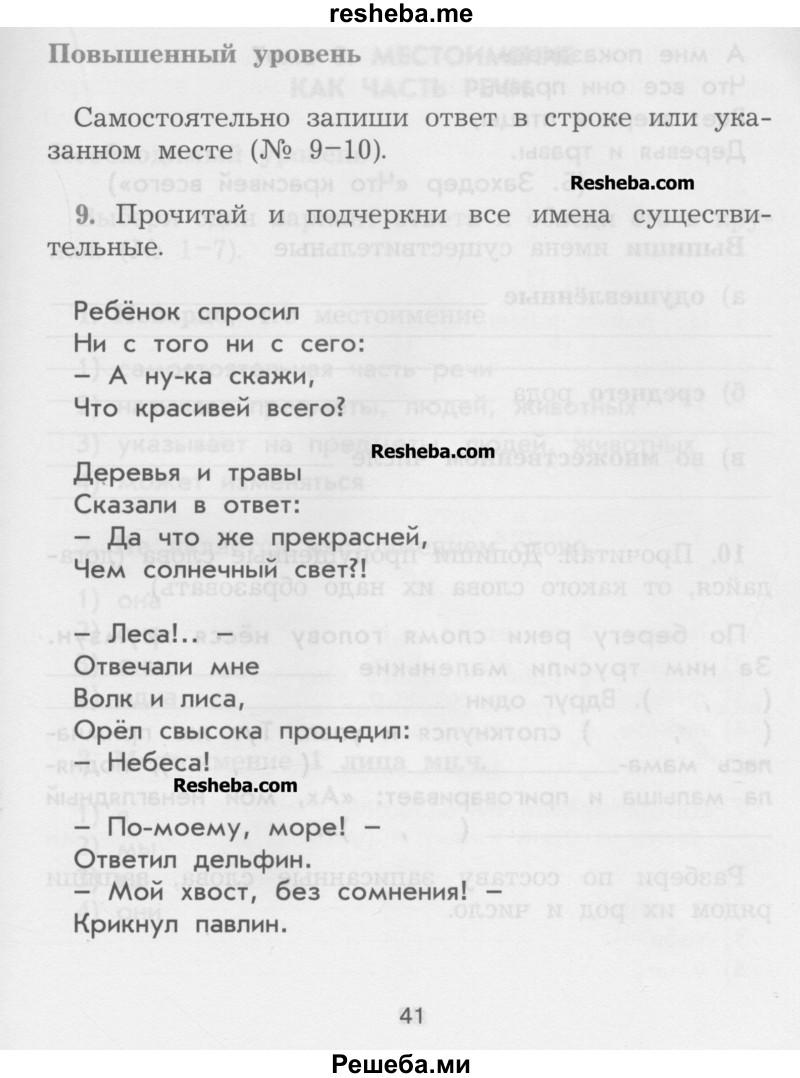 решебник рабочая тетрадь по русскому языку 3 класс исаева ответы