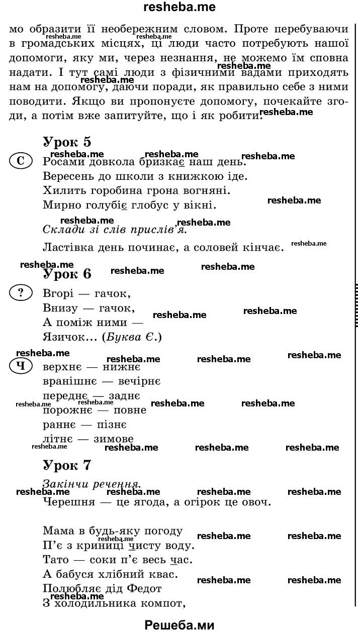 Решебник по украинскому языку 3 класс гавриш маркотенко.