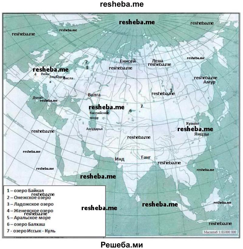 На контурной карте Евразии подпишите реки и озёра, названные в тексте