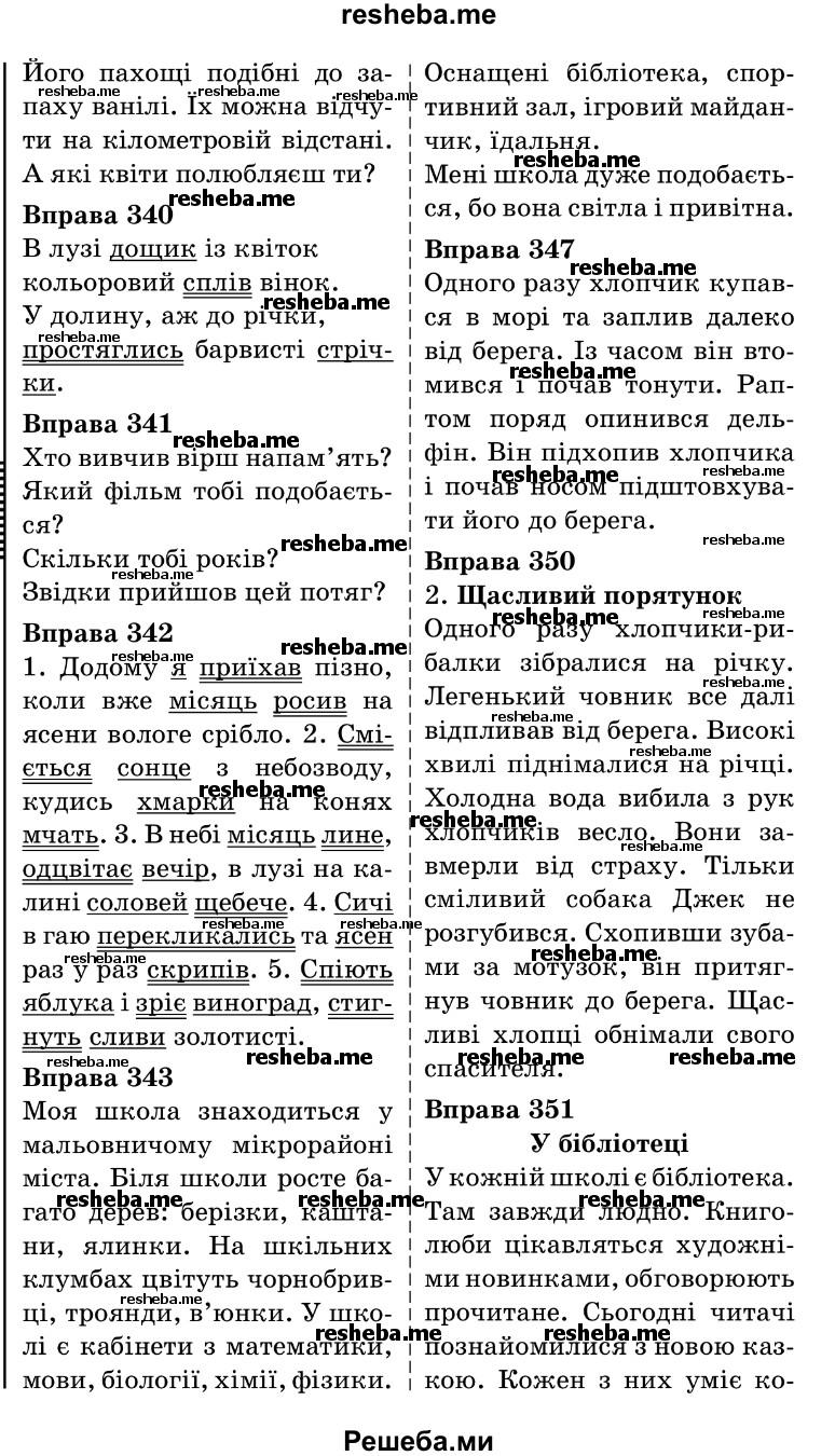 Ответы (гдз) українська мова 4 класс гавриш 2015. Решебник онлайн.