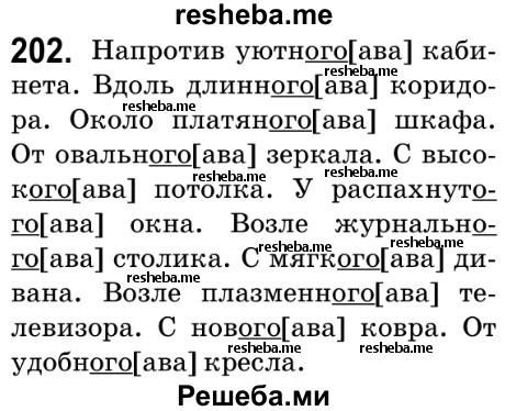 Решебник (гдз) русский язык 5 класс а. Н. Рудяков, т. Я. Фролова, м.