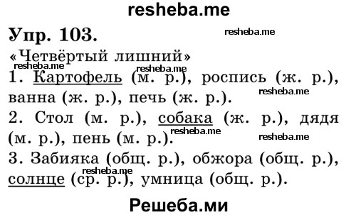 гдз по русскому языку упр 103