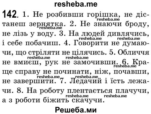 Гдз по украинскому языку а. А. Ворон в. А. Солопенко 7 класс.
