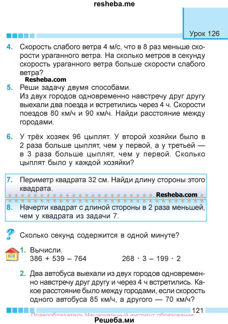 решебник по математике 3 класс муравьва урбан 2 часть