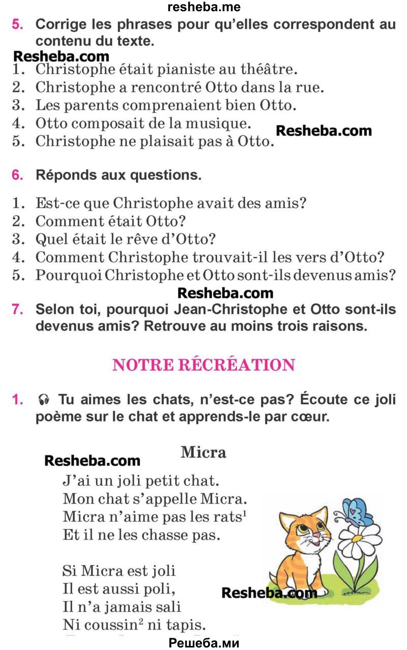 решебник по французскому языку 5 класс вадюшина