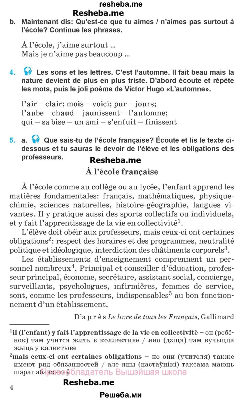 Le francais en perspective 7 класс решебник онлайн