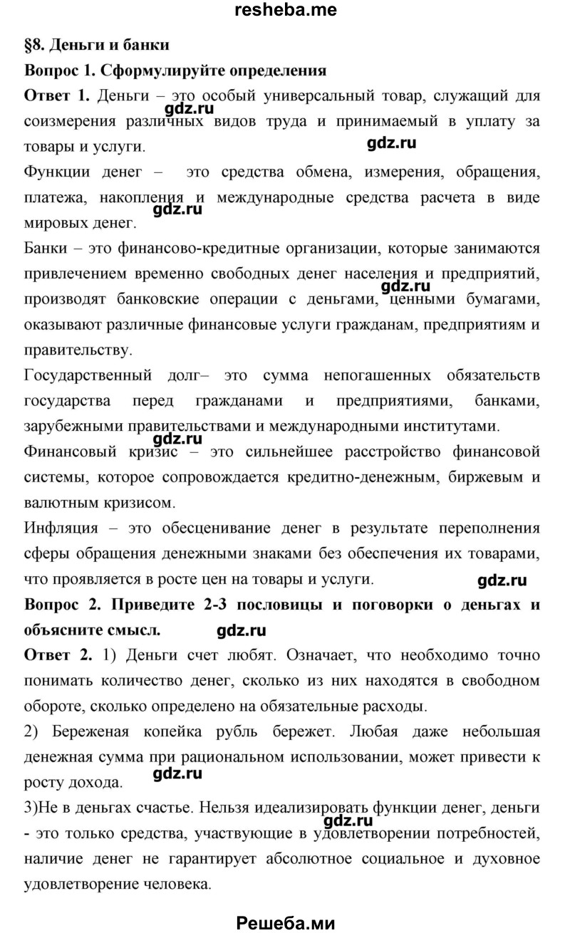 Новосибирск б кредит