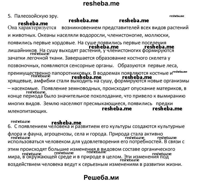 Гдз биология 10 класс рабочая тетрадь козлова пономарева